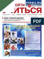 Кузин Ф А Магистерская Диссертация Куда пойти учиться № 12 2009 г