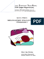 Simiosis Ilektrologika(EHE Kalodia Fototexnia)