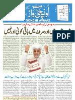 Oonchi Awaaz Issue 43