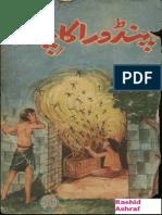 Pandora Ka Pitara-Greek Stories-Saif Uddin Hassam-Feroz Sons-1976