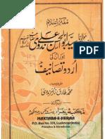 مفکر اسلام حضرت مولانا سید ابو الحسن علی ندوی اور ان کی اردو تصانیف List of Urdu Books by Mawlana Sayyed Abul Hasan Ali Nadwi