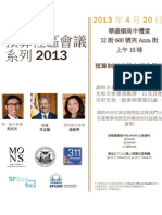 San Francisco budget town hall meeting flyer April 20, 2013 (Chinese)