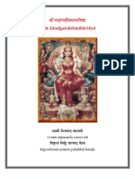khadgamala - transliteration - (श्रींखड्गशक्तिमालाविद्यानवावरणपूजामन्त्र:)