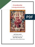 khadgamala - sanskrit- (श्रींखड्गशक्तिमालाविद्यानवावरणपूजामन्त्र:)