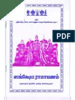 Samkshepa Ramayanam