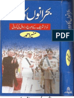 Buhrano ka door by Munir Ahmed.pdf