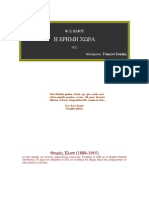 33052770-T-S-ELIOT-ΕΡΗΜΗ-ΧΩΡΑ-ΜΕΤΑΦΡΑΣΗ-ΓΙΩΡΓΟΥ-ΣΕΦΕΡΗ