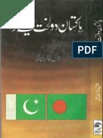 Pakistan Du Lakht Kesa Howa by Rtd Gen Rao Farman Ali