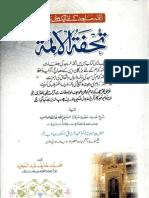 Tuhfatul Aimmah by Muhammad Hanif Abdul Majeed