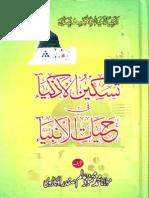 Taskeen Al Azkia by Maulana Muhammad Mehmood Alam Safdar Okarvi