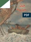 Khoni Jazeera- Robert Louis Stevenson-Shaukat Hashmi-Feroz Sons-Sept 1968