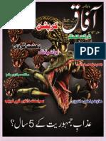 Aafaq April 2013