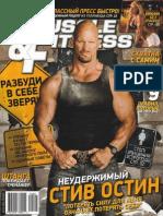 Muscle & Fitness №5 (сентябрь 2010)