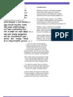Bhakthamar Meaning & Transliteration
