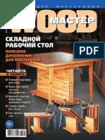 Wood Master 201301