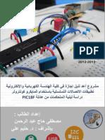 Arabic Project (PIC18F)