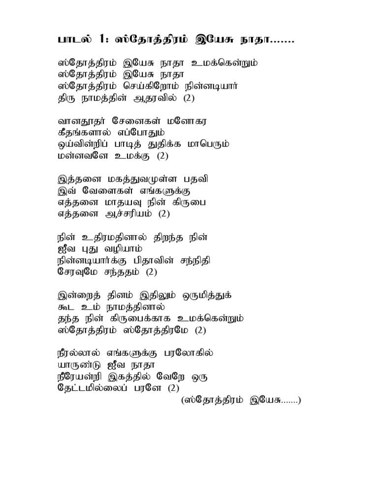 Ammco Bus New Malayalam Christian Songs Karaoke Free Download