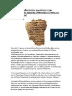 Iσπανοί Ευρωβουλευτές προτείνουν την καθιέρωση της αρχαίας Ελληνικής γλώσσας ως διεθνή γλώσσα!