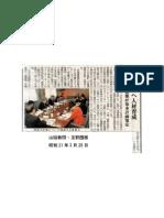 情報推進懇談会3回目会議山陽新聞-1
