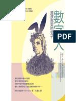 數字人:斐波那契約的兔子