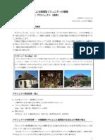 みろくビレッジ企画書(090312)