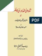 شاہ ولی اللہ اور اُن کا فلسفہ - مولانا عبیداللہ سندھی
