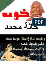 خولة - خالة محمد