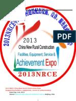2013 NRCE (新农村)