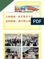 2013暑期兒童興趣班