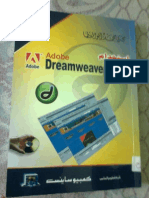 استخدام adobe dreamweaver cs4