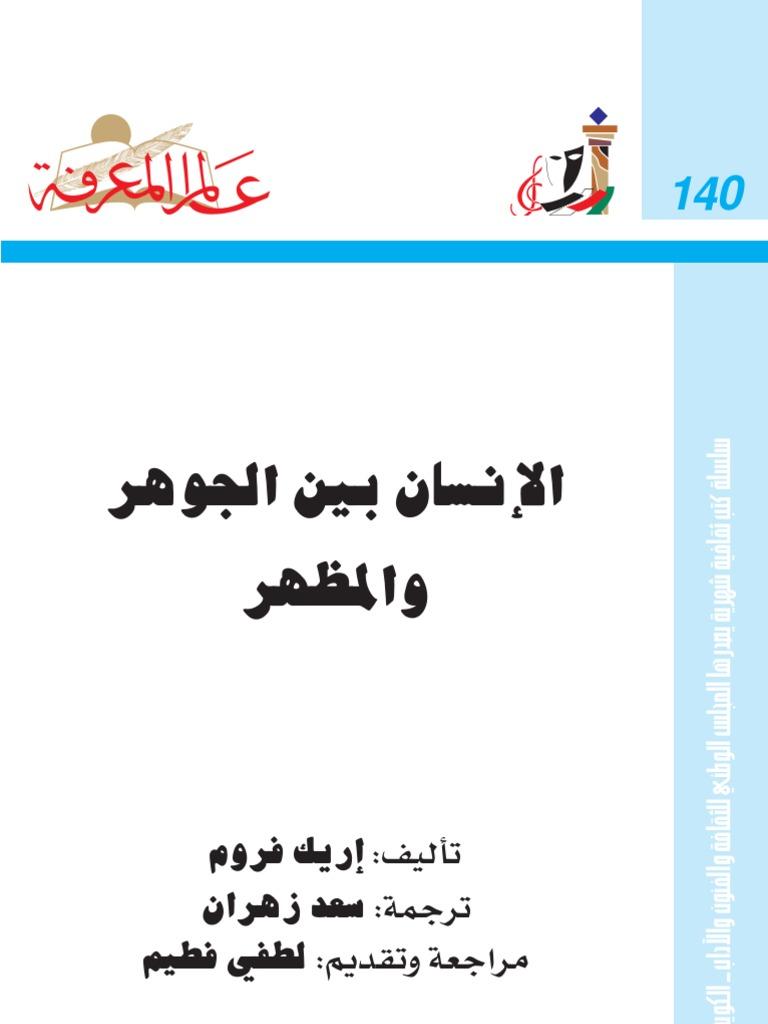 5e366972e الإنسان بين الجوهر والمظهر - عالم المعرفة