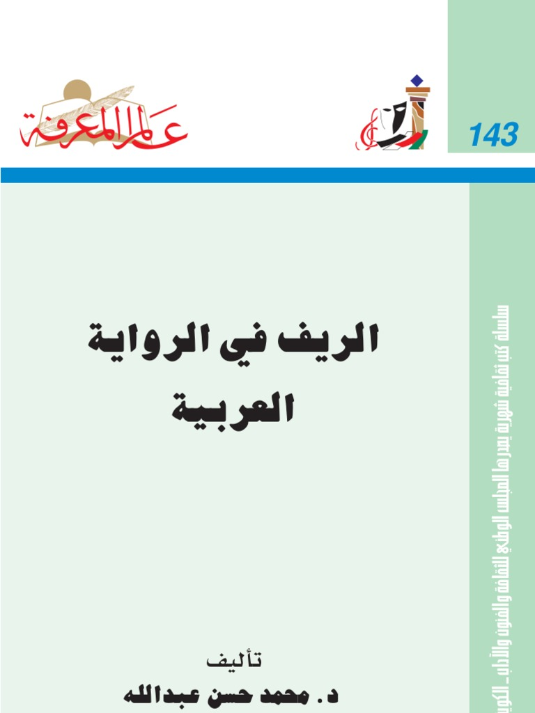 f9e3556a7 الريف في الرواية العربية - عالم المعرفة