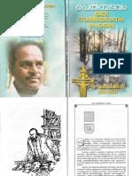 Oru_sankeerthanam_Pole.pdf