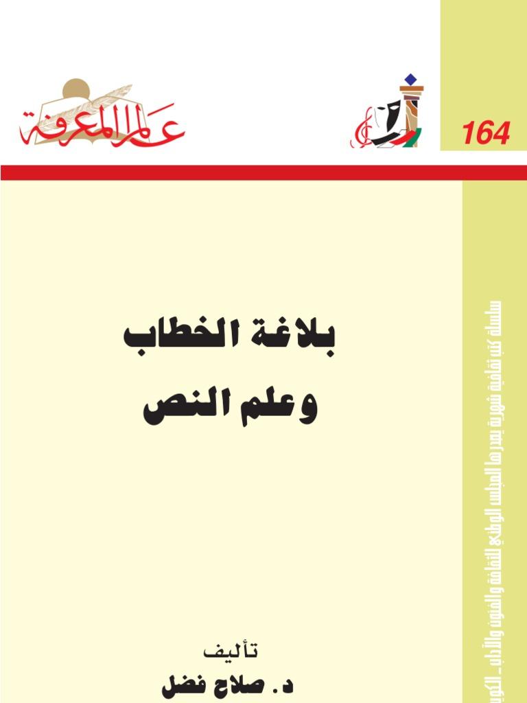 f9caf81d5 بلاغة الخطاب وعلم النص - عالم المعرفة