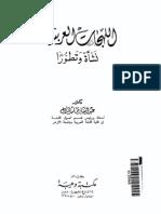 اللهجات العربيه