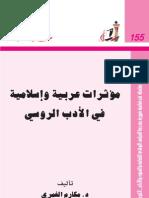 مؤثرات عربية اسلامية في الأدب الروسي - عالم المعرفة