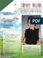 2013_tsumura_sama_0315