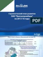 Стратегический план развития ОАО «Белгазпромбанк» на 2013-2016 годы