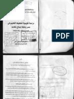 تخطيط التعليم.pdf
