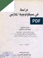 دراسات فى سيكولوجية الملابس.pdf