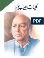 Kuliyat e Habib Jalib