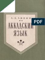 06 Аккадский язык