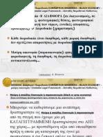 11th_12th_weeks_CORRUPTION_UOM.pdf