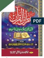 Khazain Ul Quran by Maulana Shah Hakeem Muhammad Akhter