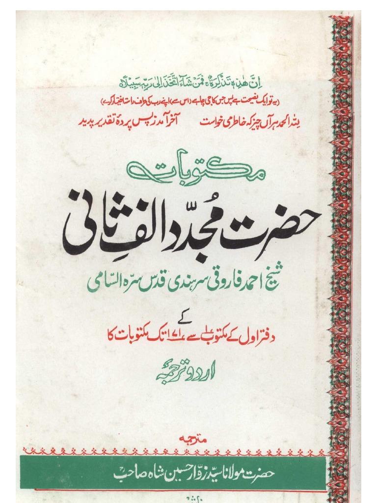 Maktoobat E Imam Rabbani Pdf Download