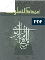 Umdatus Sulook (2009) by Maulana Syed Zawwar Hussain Shah