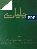 Tajalliyat e Qureshi by Muhammad Abdul Malik Siddiqui