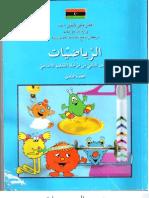 كتاب الرياضيات للصف الثاني- الفصل الثاني - حتى الصفحة 82
