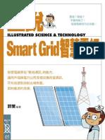 畫說Smart Grid智慧電網