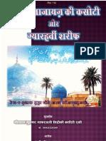 Prathmic Hindi Books Pdf